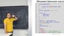 Лекция 9. Динамический полиморфизм II (Программирование на C , часть 1)