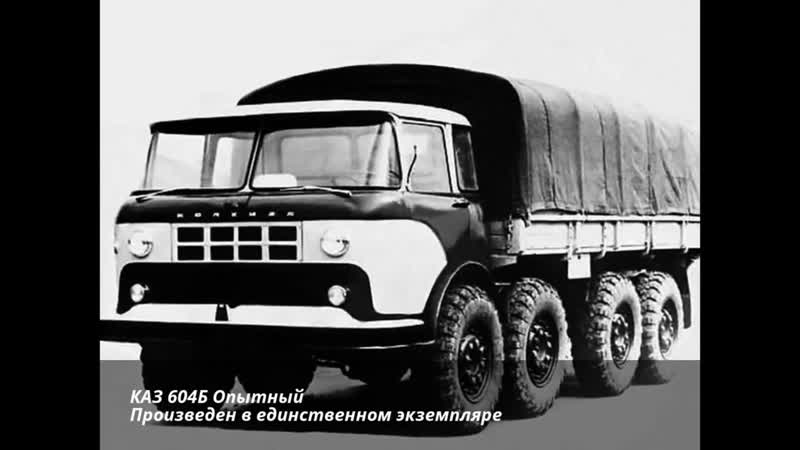 Грузовики КАЗ КОЛХИДА АВТО СССР