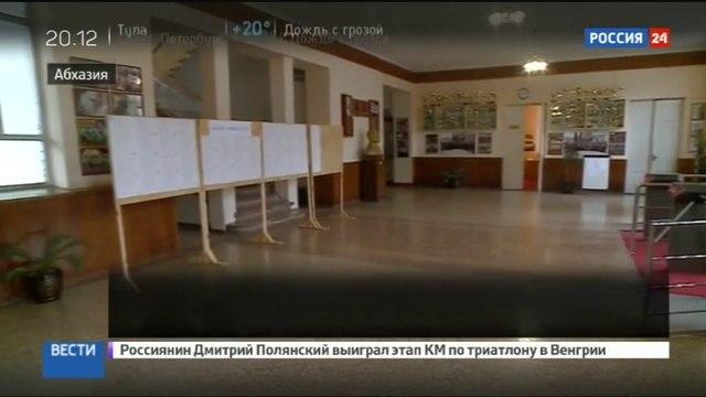 Новости на «Россия 24» • Референдум в Абхазии завершился при мизерной явке