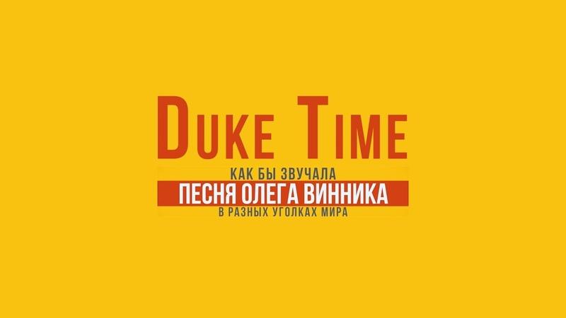 DukeTime — Нино (acapella cover)