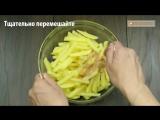 Самая полезная картошка фри без капли масла! - Appetitno.TV
