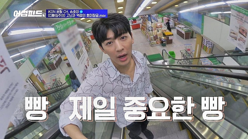 햄버거 빵을 찾아서 포기를 모르는 '꽃미남' 송윤형 Song Yun hyeong 어썸피드 awesomefeed 6회