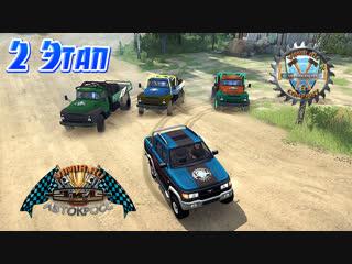 🔴Стрим SpinTires: MudRunner ЗиЛ Автокросс 2 Этап