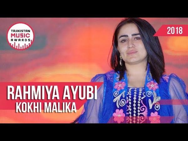 Рахмия Аюби консерт да Кохи Малика Бахшида ба Рузи Вахдати Милли 2018