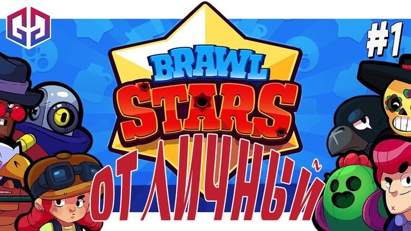 Отличный, Мобильный Overwatch ★ Brawl Stars ★ Глянемка 1