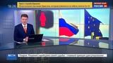 Новости на Россия 24 Итальянские сенаторы не согласились отменить санкции против России