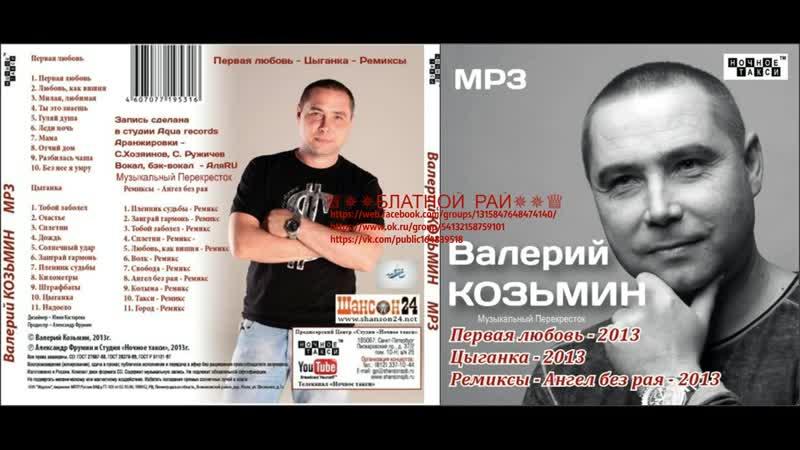 Валерий Козьмин «Первая любовь» 2013