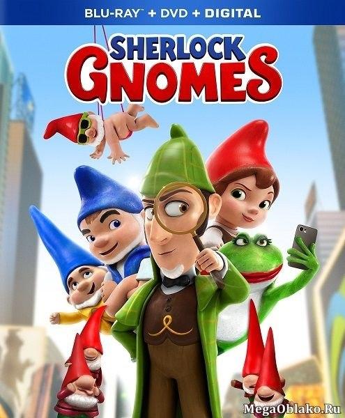 Шерлок Гномс / Sherlock Gnomes (2018/BDRip/HDRip)