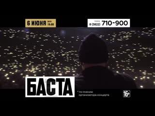 06.06.2019.Анонс. Концерт БАСТЫ в Томске