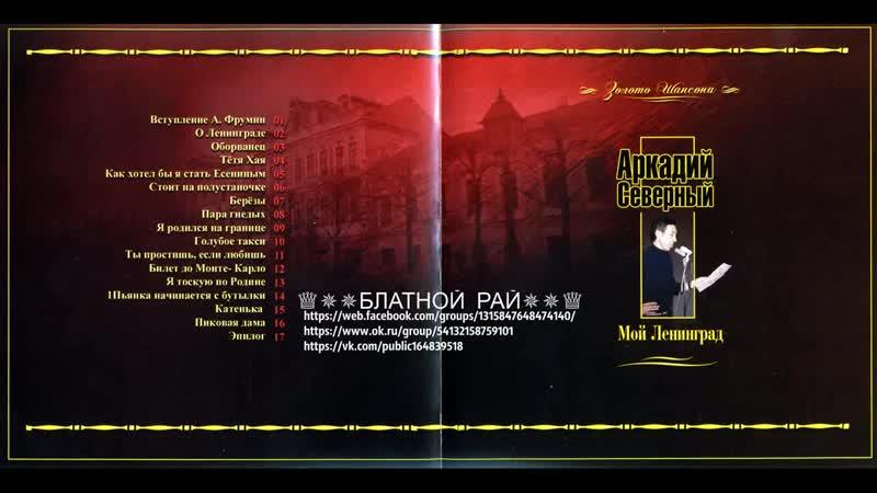 Сборник Аркадий Северный (Звездин) «Мой Ленинград» 2008