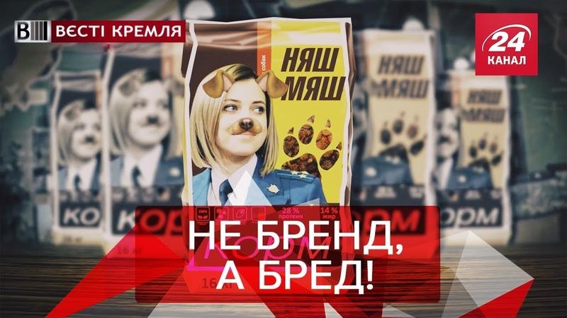 Гучне повернення Няш мяши Вєсті Кремля 11 березня 2019