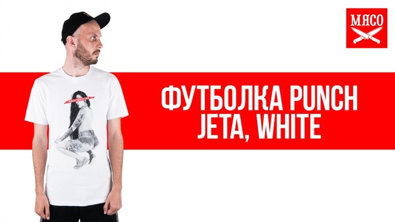 Футболка Punch Jeta White