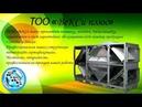 ТОО ВеКСи плюс презентация вентиляционного оборудования