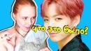 У ДЖИНА ПАВЛИНИЙ ХВОСТ! BTS 'IDOL' Official Teaser Reaction.