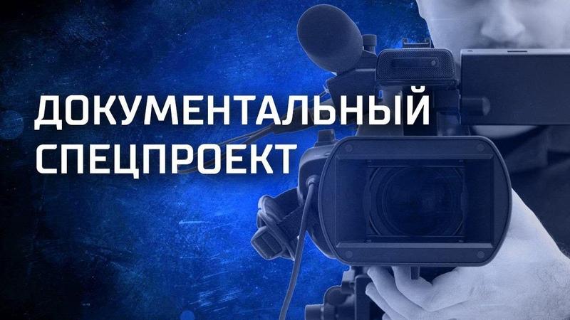 Источник русской силы Фильм 122 16 11 18 Документальный спецпроект