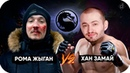 ЗАМАЙ vs ЖИГАН / BEEF КТО КОГО