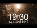 Бедлам 444 19 30