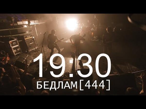 Бедлам[444] - 19:30