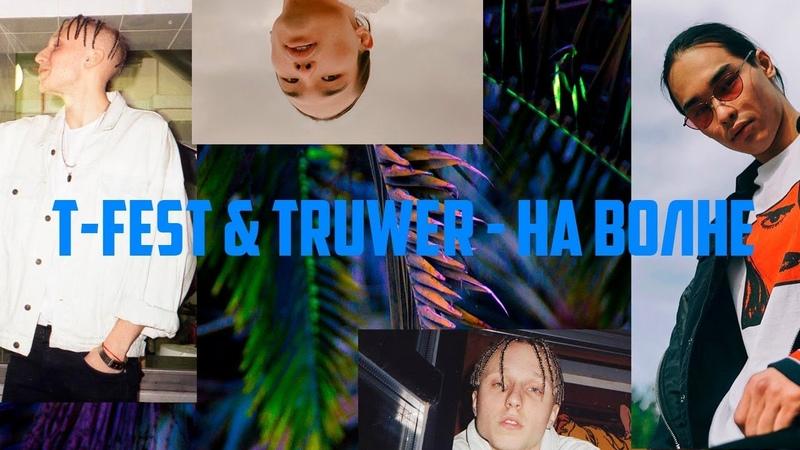 T-Fest x Truwer – На волну [ВИДЕО КЛИП] (Текст Песни)