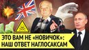СКРИПАЛИТИКА ЗАПАДА ПРИВЕДЁТ К ВОЙНЕ скрипаль отравление путин дело скрипаля британия россия сша