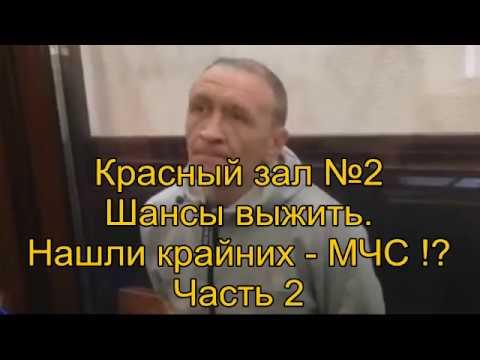 """Зимняя Вишня"""" Красный Зал Нашли крайних МЧС Часть 2"""