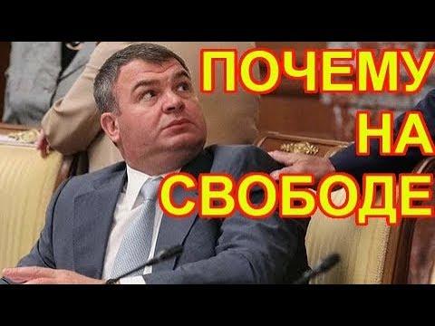 Почему Сердюков не сел в тюрьму ПУТИН ОТВЕТИЛ НА ВОПРОС