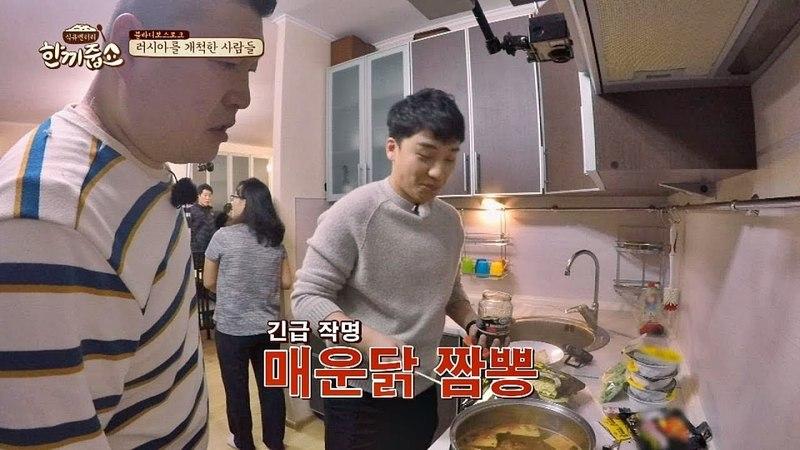 [레시피] 승리의 신상 라면 '매운닭 짬뽕' 大공개(!) 한끼줍쇼 78회