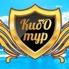 Туристическое агентство КибОтур / Гомель