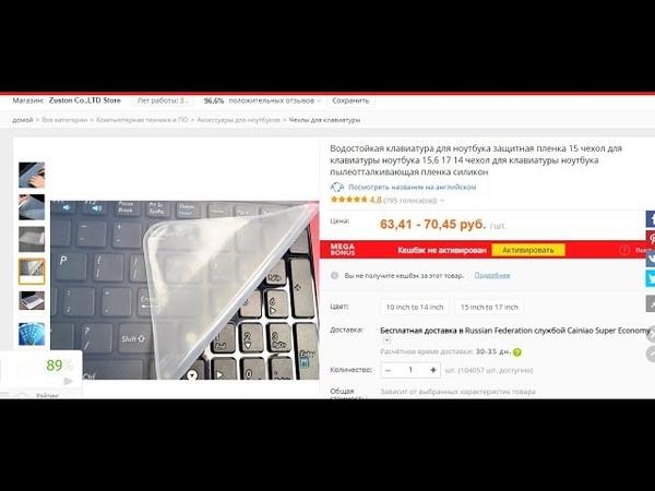 Водостойкая клавиатура для ноутбука защитная пленка