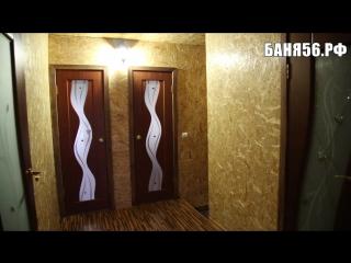 Дом с баней на часы сутки в Оренбурге тел 8(3532) 90-45-65