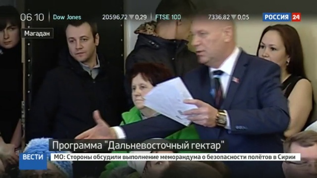 Новости на Россия 24 • Россияне заинтересовались угодьями Дальнего Востока