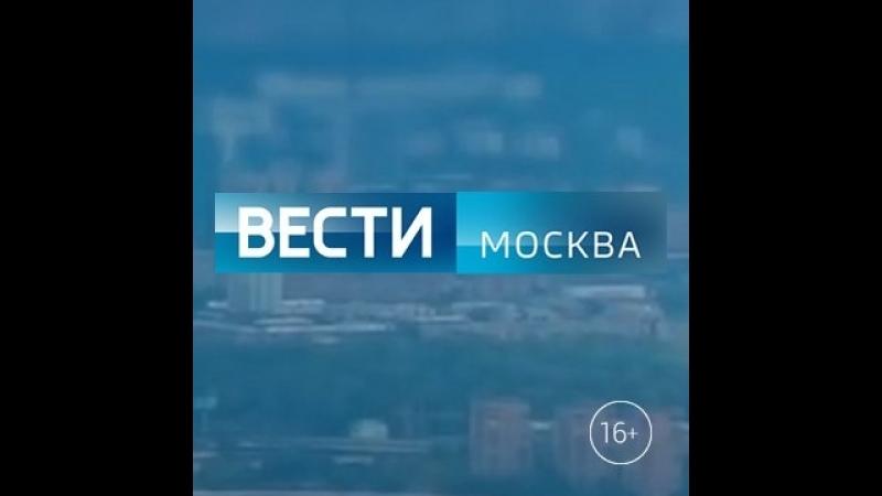 Вести-Москва. Эфир от 19.07.2012