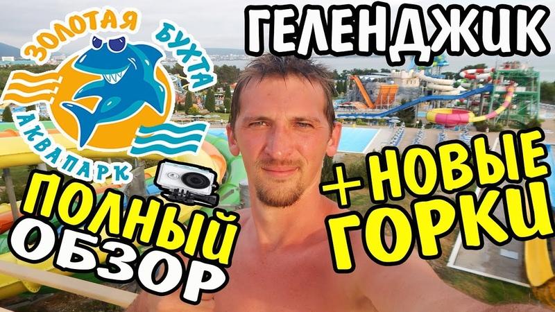 VLOG 510 Самый полный обзор Аквапарка Золотая Бухта Геленджик!