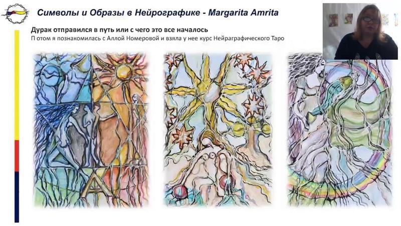 Конференция 1-3 декабря. Маргарита Амрита. Символы и образы в Нейрографике (презентация)