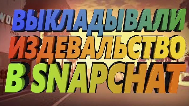 Няня-подросток пытала годовалую девочку шокером ради лайков в Snapchat