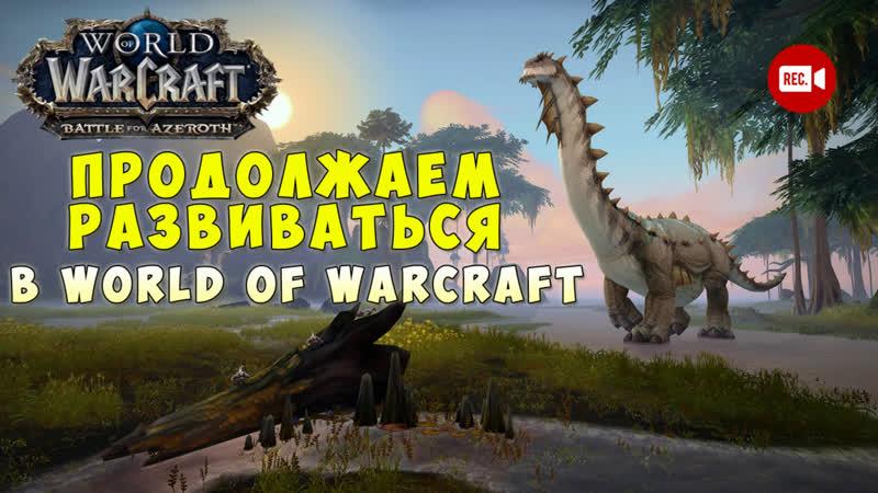WOW BFA 8.1 - Продолжаем развиваться в World of Warcraft