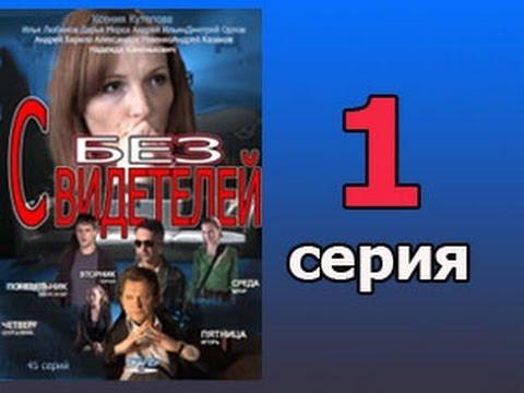 Без свидетелей 1 серия криминальная драма детектив мелодрама