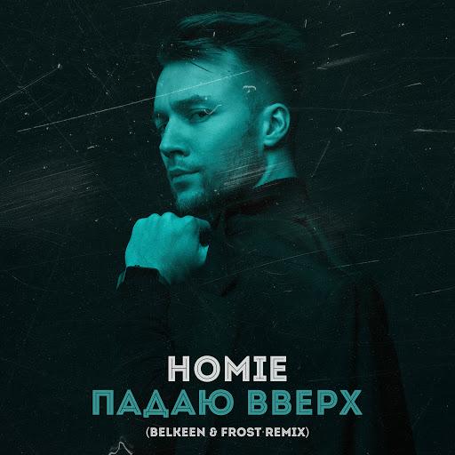 HOMIE альбом Падаю вверх (Belkeen & Frost Radio Remix)