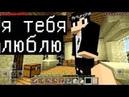 Я ПРИТВОРИЛСЯ ДЕВОЧКОЙ МАЛЬЧИК В МЕНЯ ВЛЮБЛЕН Анти Грифер Шоу в Майнкрафте Minecraft PE