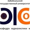 Кафедра журналистики и связей с общественностью