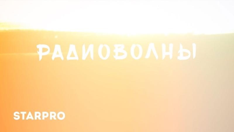 Радиоволны - Солнце