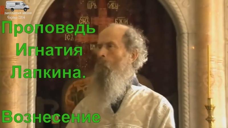 Проповедь Игнатия Лапкина на Берсенёвке (РПЦ) 31 05 2014
