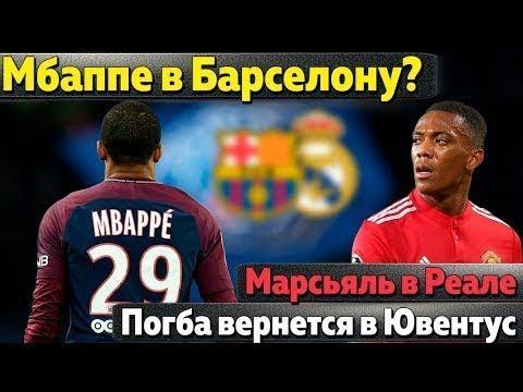 Футбол Новости Зидан поможет Роналду в Юве Погба хочет к Роналду Реал договорился с Азаром