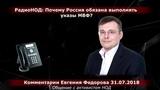 РадиоНОД: Почему Россия обязана выполнять указы МВФ? Комментарии Евгения Федорова 31.07.18
