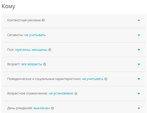 Как создать аудиорекламу «Вконтакте»?