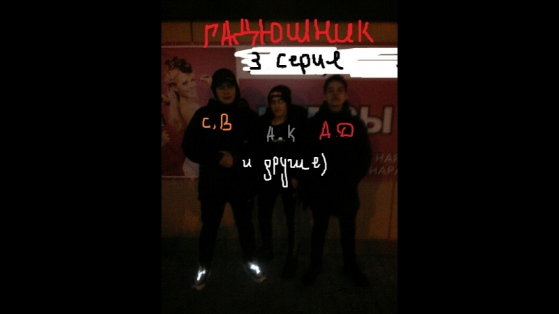 1 сезон 3 серия Гадюшник Вовы