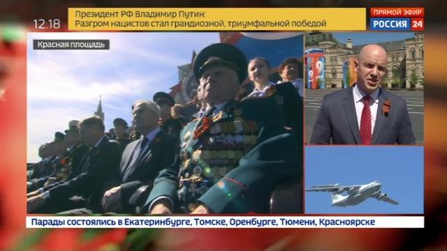 Новости на Россия 24 • Путин поднял тост за мир, за поколение победителей, за Россию