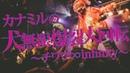 2018.10.19 おやすみホログラム カナミル生誕2018 LIVE AT MARZ [FULL]