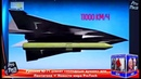 Русский Ю-71 станет «холодным душем» для Пентагона ➨ Новости мира ProTech