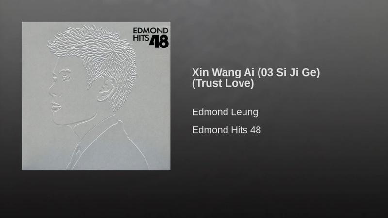 Xin Wang Ai (03 Si Ji Ge) (Trust Love)